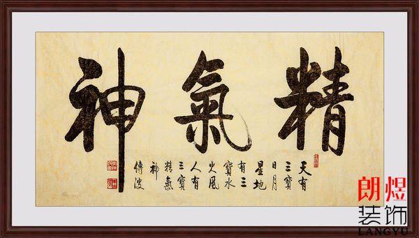 李传波的书法作品欣赏