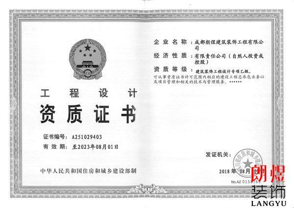 公装设计公司资质的使用范围及申请资格
