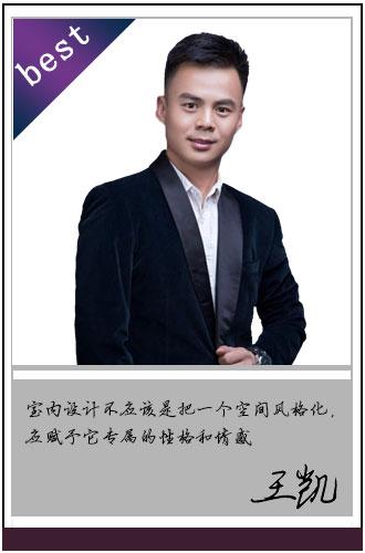 成都公装公司设计师-王凯