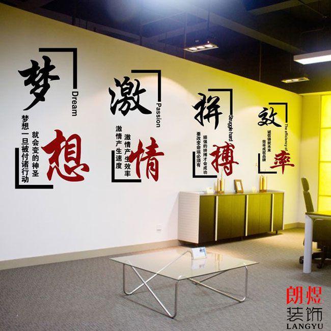 办公室装修文化墙装饰可以用墙纸代替墙体设计吗?