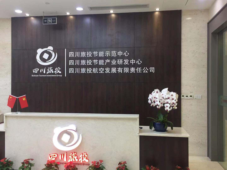 精品办公室室内设计装修_四川旅投办公室装修设计实景图